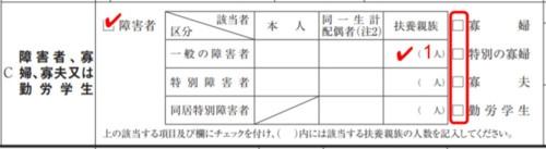 扶養控除申告書の書き方・記入例4(編集部にて作成)