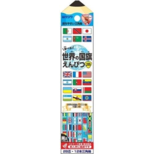 世界の国旗えんぴつ2B