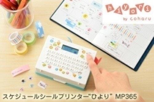 スケジュールシールプリンター ひより MP365