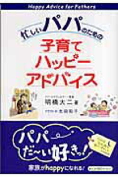 忙しいパパのための子育てハッピ-アドバイス   /1万年堂出版/明橋大二