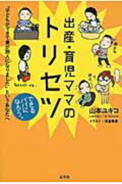 山本ユキコ「出産・育児ママのトリセツ」