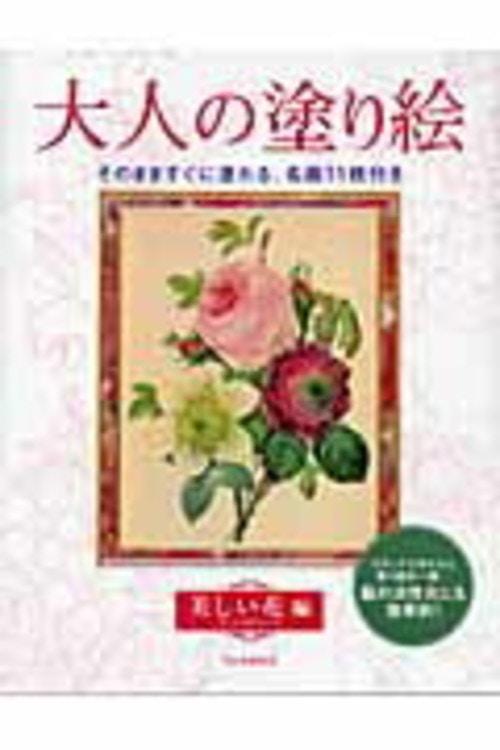 河出書房新社 大人の塗り絵 美しい花編 9784309268347