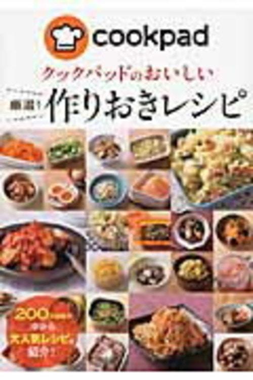 クックパッドのおいしい厳選!作りおきレシピ   /新星出版社/クックパッド株式会社