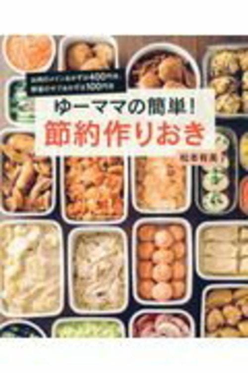 ゆーママの簡単!節約作りおき   /扶桑社/松本有美