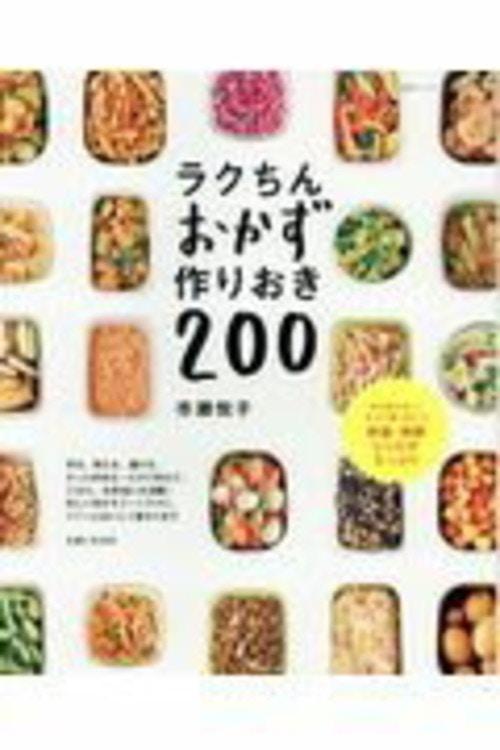 ラクちんおかず作りおき200   /主婦と生活社/市瀬悦子