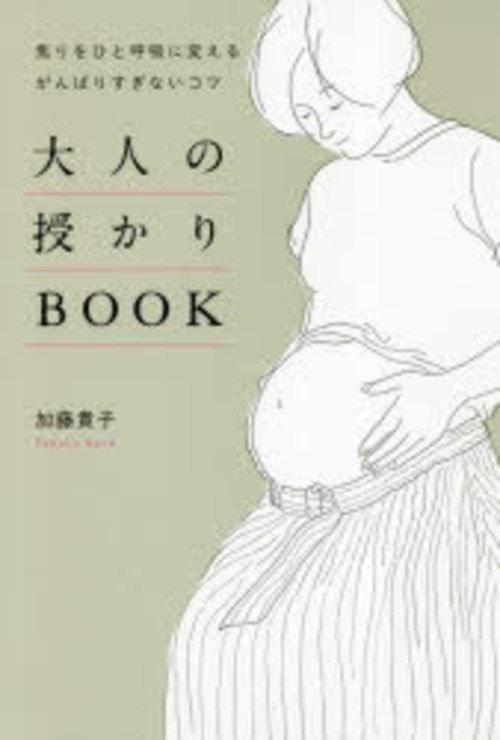 大人の授かりBOOK 焦りをひと呼吸に変えるがんばりすぎないコツ  /ワニブックス/加藤貴子