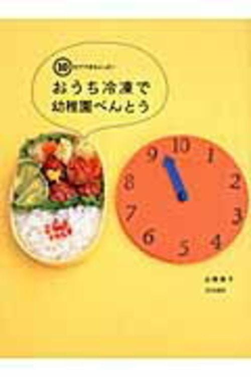 10分でできちゃった!おうち冷凍で幼稚園べんとう   /文化出版局/山崎典子