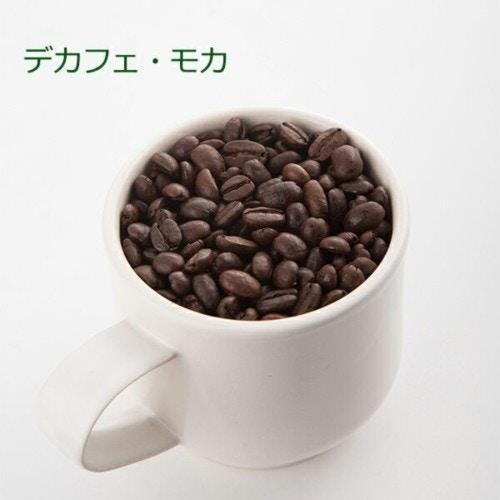 辻本珈琲 カフェインレス コーヒーデカフェ モカ 200g