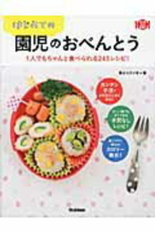 はじめての園児のおべんとう 1人でもちゃんと食べられる245レシピ!  /学研パブリッシング/食のスタジオ