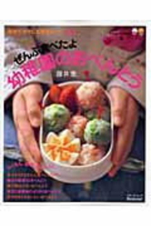 ぜんぶ食べたよ幼稚園のおべんとう 初めてママにも簡単レシピ203  /ベネッセコ-ポレ-ション/藤井恵