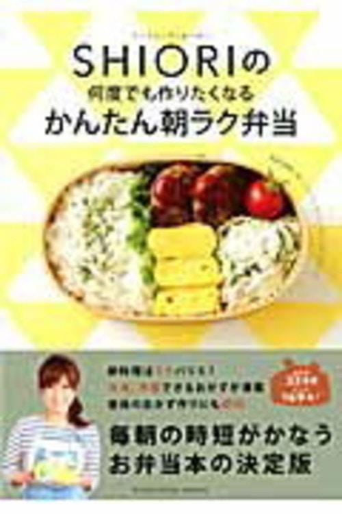 フ-ドコ-ディネ-タ-SHIORIの何度でも作りたくなるかんたん朝ラク弁当   /講談社/Shiori