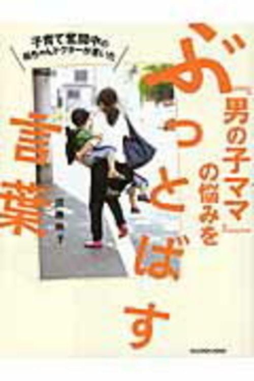 子育て奮闘中の母ちゃんドクタ-が書いた『男の子ママ』の悩みをぶっとばす言葉   /KADOKAWA/須藤暁子