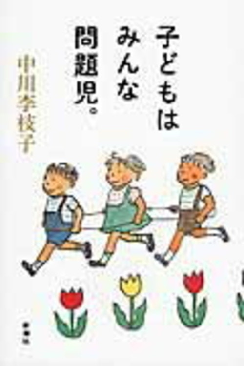 子どもはみんな問題児。   /新潮社/中川李枝子