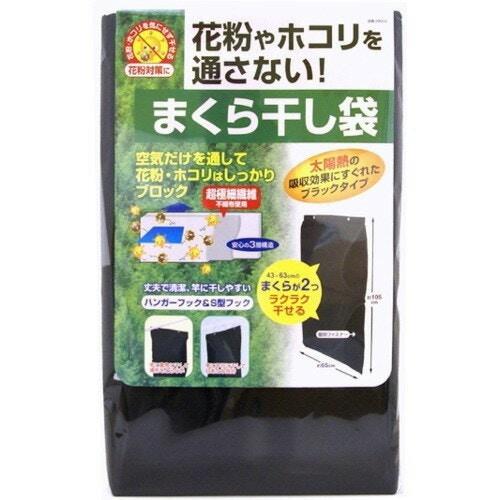 花粉ガード まくら干し袋(1コ入)