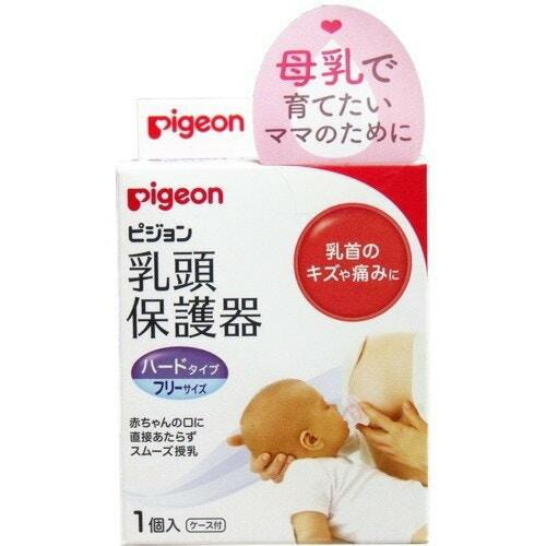 ピジョン 乳頭保護器 ハードタイプ