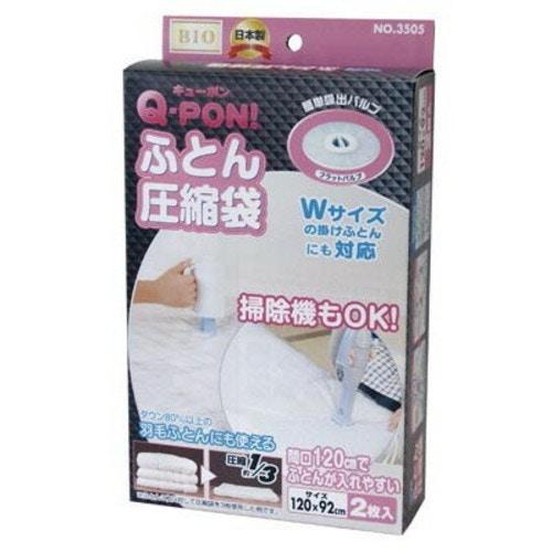Q-PON! バルブ式 ふとん圧縮袋(2枚入)