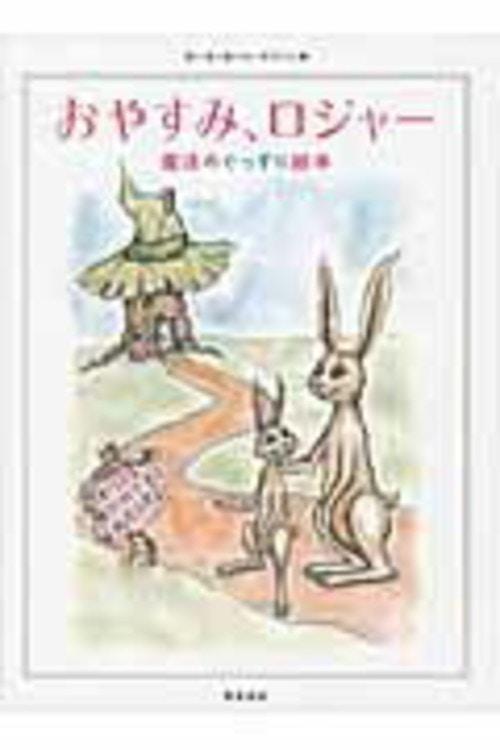 飛鳥新社 おやすみ、ロジャー 魔法のぐっすり絵本