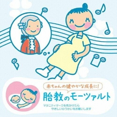 ワーナーミュージック・ジャパン 赤ちゃんクラシック 胎教のモーツァルト