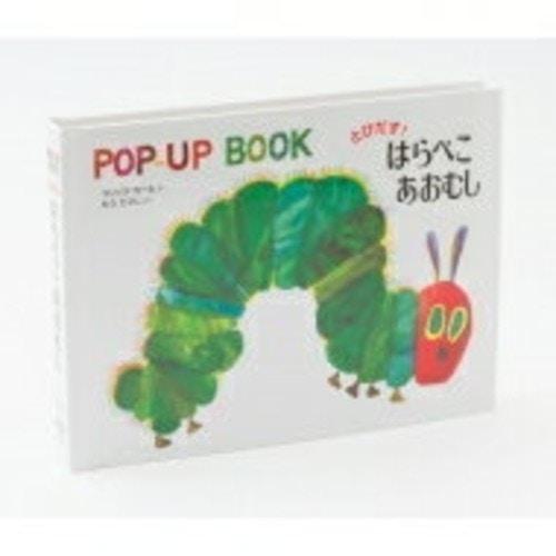 とびだす!はらぺこあおむし POP-UP BOOK
