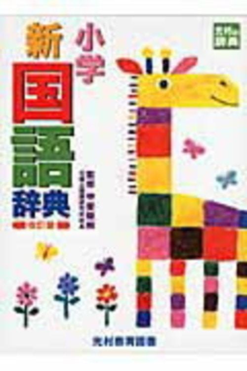 小学新国語辞典   改訂版/光村教育図書/甲斐睦朗