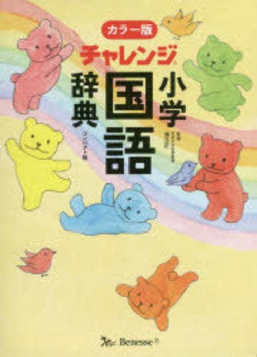 チャレンジ小学国語辞典コンパクト版 カラー版
