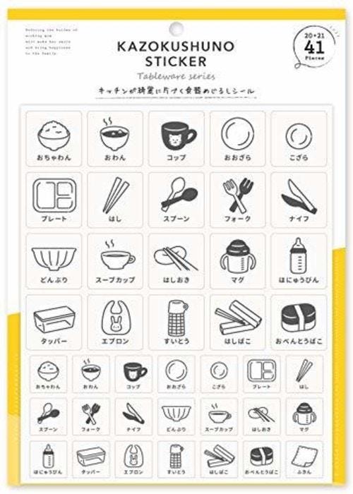 キッチンが綺麗に片づく食器めじるしシール(整理収納ステッカー、片付けラベル)