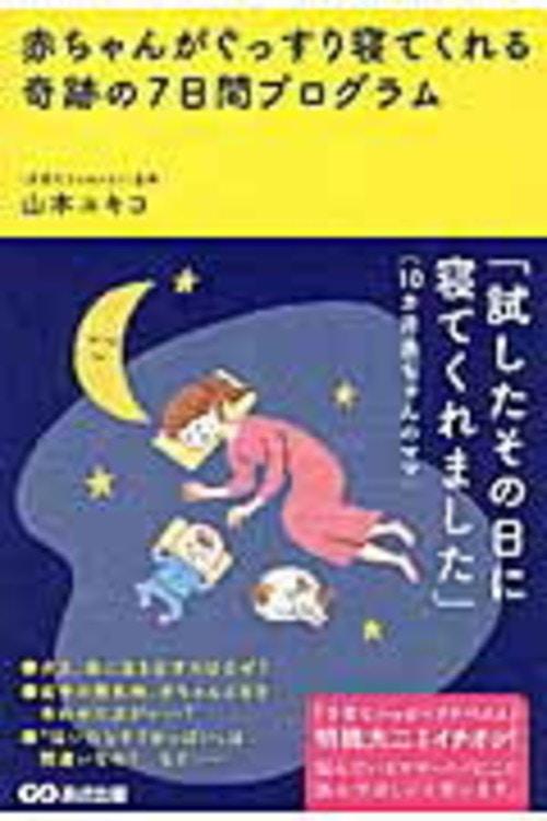 赤ちゃんがぐっすり寝てくれる奇跡の7日間プログラム