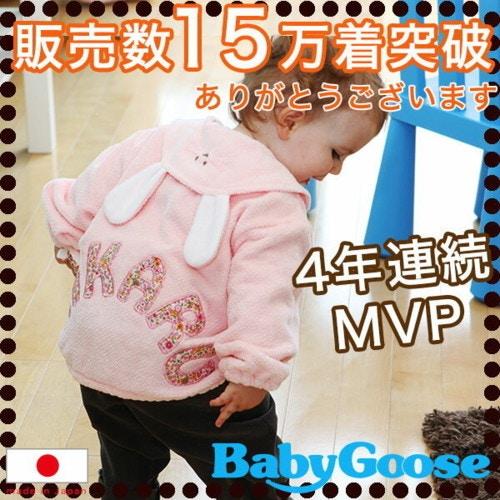 BabyGoose Namingジャンパー