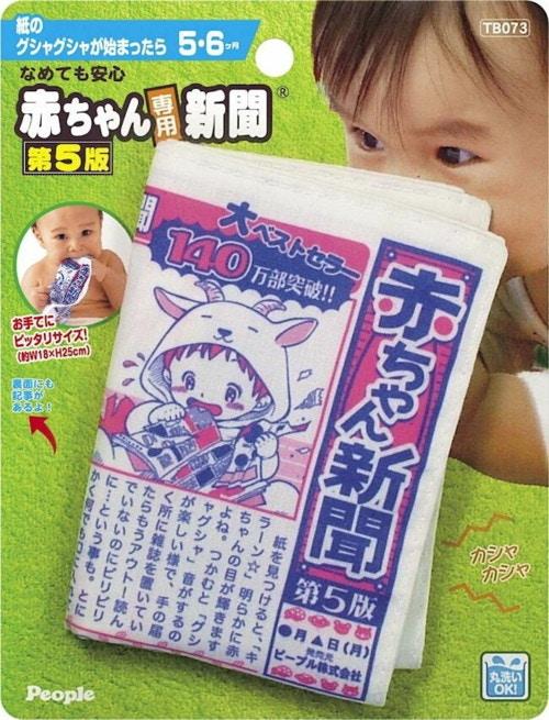 赤ちゃん専用新聞 第5版