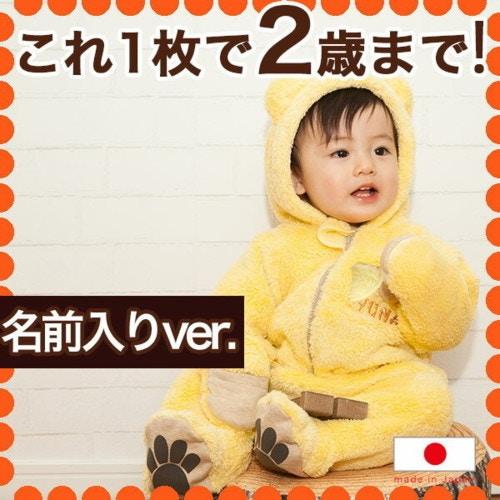 BabyGoose あったかくまさんの着ぐるみ BOX-1580S
