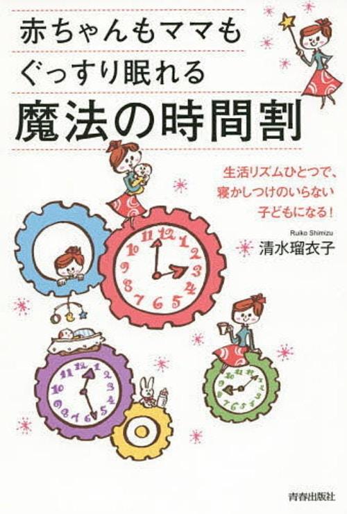 『赤ちゃんもママもぐっすり眠れる魔法の時間割』