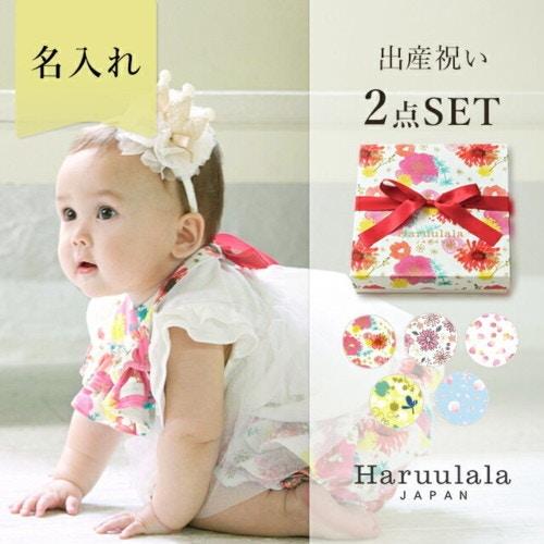 Haruulala オーガニックベビー服2点セット(スタイ、パンツ)