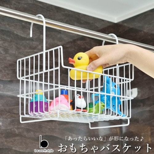 お風呂用 おもちゃバスケット