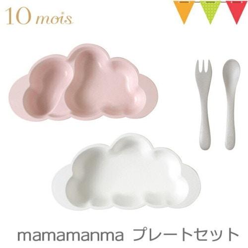 ディモワ マママンマプレートセット