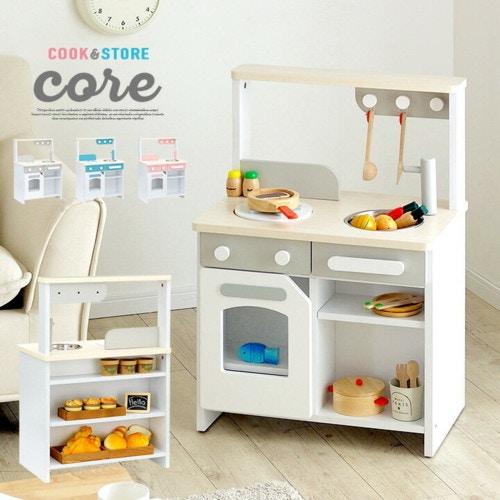 ままごとキッチン cook&store core