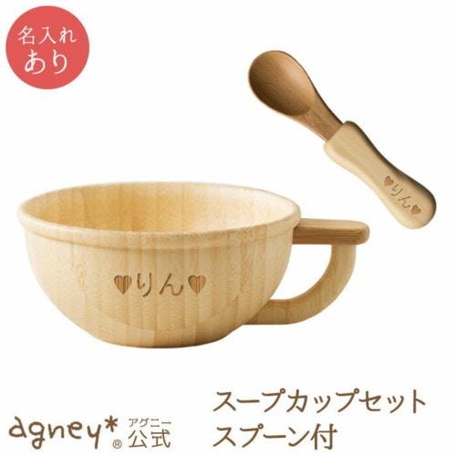 アグニー  スープカップセット
