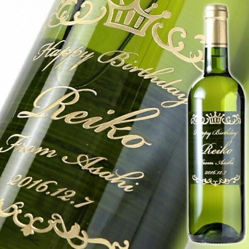 名入れ彫刻のお酒 白ワイン