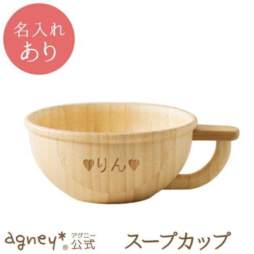 アグニー スープカップ お名入れタイプ