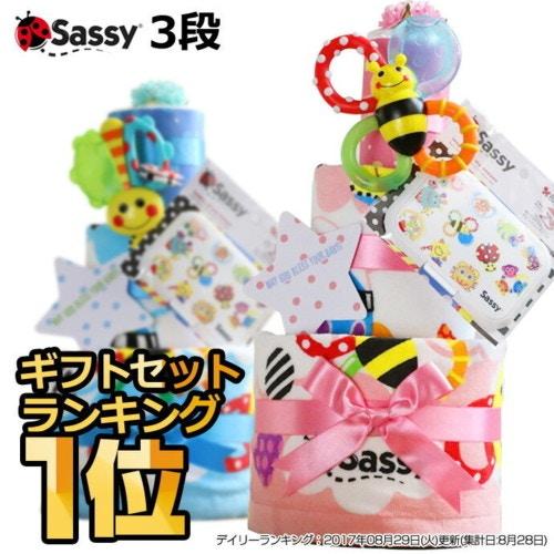 サッシー 身長計付きバスタオル 出産祝いおむつケーキ3段