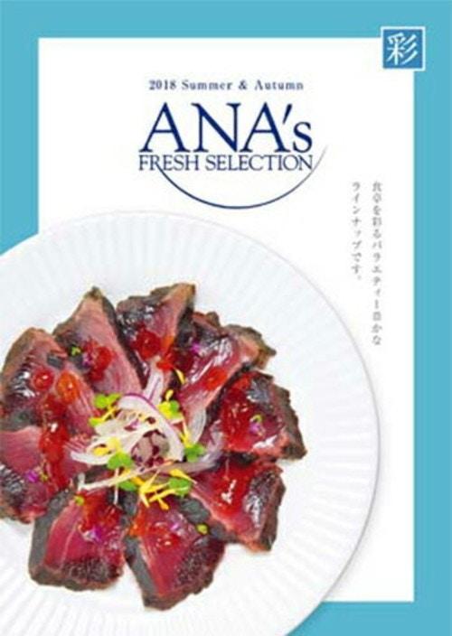 ANAフレッシュセレクション グルメ カタログギフト 彩 Aコース