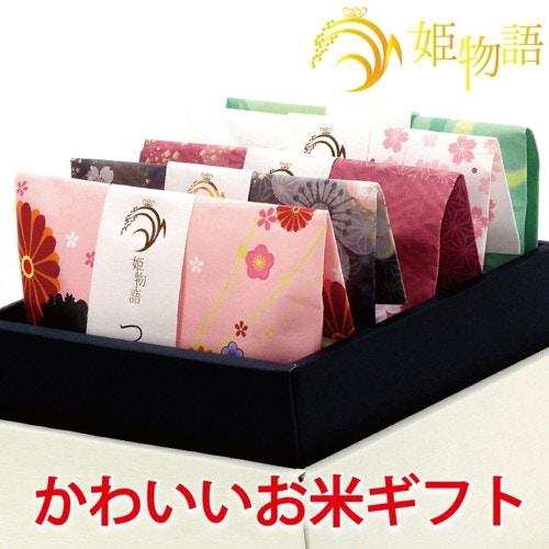 日本の銘米 姫物語 5セット
