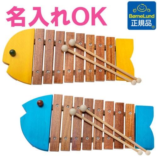 ボーネルンド 木琴 おさかなシロフォン BZ8000Y