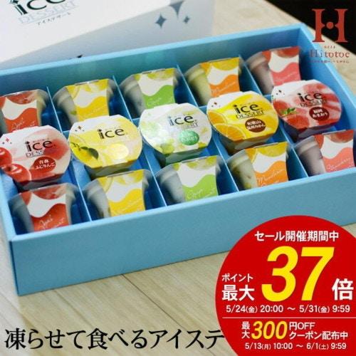 Hitotoe 凍らせて食べるアイスデザート 15号