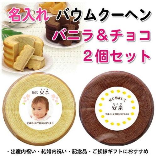 ギフトスクエア 東京バウムクーヘン2個セット(バニラ&チョコ)