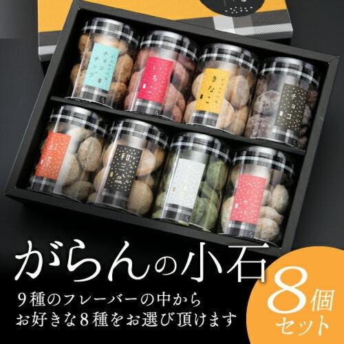菓匠もりん がらんの小石クッキー 8個セット