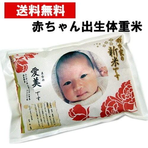 祝い米本舗 赤ちゃん出生体重米