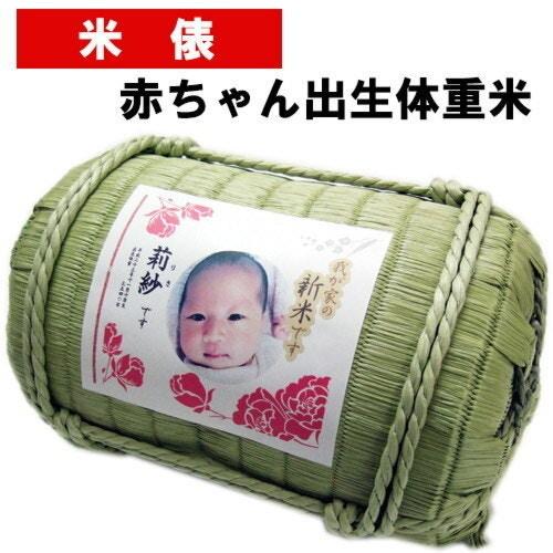 祝い米本舗 出生体重米 福俵