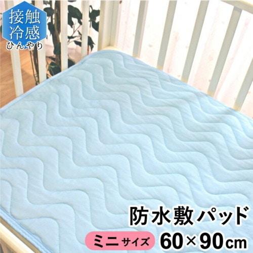 アン・ドゥ・ドゥ 冷感防水敷きパッド ミニサイズ60×90cm