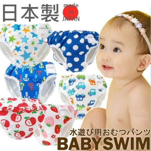 BABYSWIM 水遊び用おむつパンツ KTS016