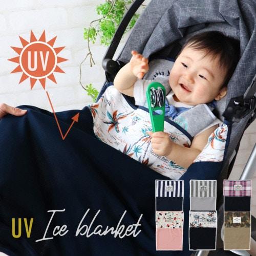 ドラコ UVアイスブランケット